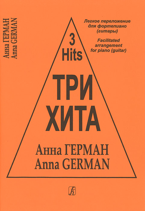 Анна Герман. Три хита. Легкое переложение для фортепиано (гитары), Анна Герман