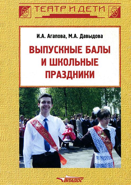 Выпускные балы и школьные праздники, И. А. Агапова, М. А. Давыдова