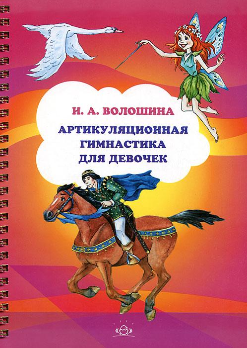 Артикуляционная гимнастика для девочек, И. А. Волошина