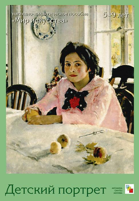 Детский портрет в русской живописи (набор из 8 карточек), Е. В. Краснушкин