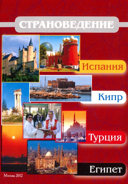 Страноведение - Испания, Кипр, Турция, Египет, Е.Л. Драчева, А. О. Яворская, Т. Т. Христов