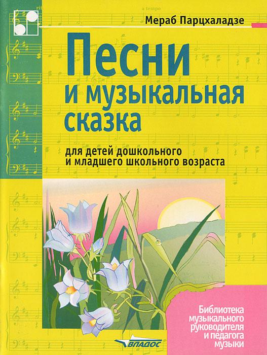 Песни и музыкальная сказка для детей дошкольного и младшего школьного возраста, Мераб Парцхаладзе