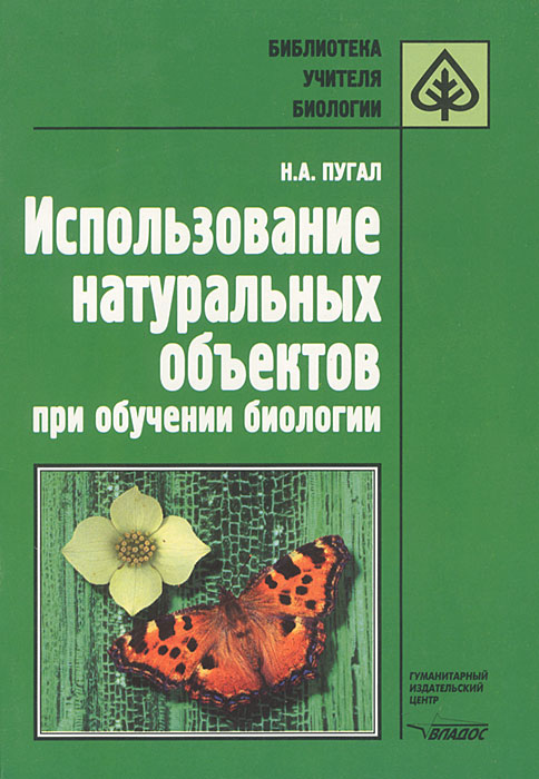 Использование натуральных объектов при обучении биологии, Н. А. Пугал