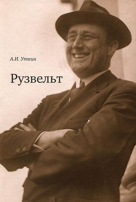 Рузвельт, А. И. Уткин