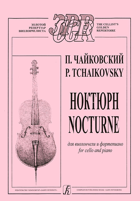 П. Чайковский. Ноктюрн для виолончели и фортепиано, П. Чайковский