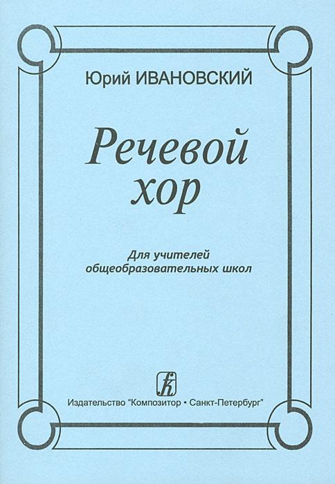 Речевой хор, Юрий Ивановский