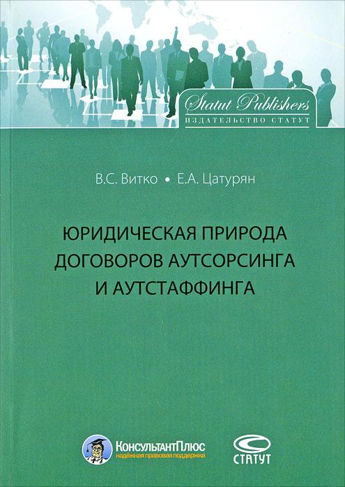 Юридическая природа договоров аутсорсинга и аутстаффинга, В. С. Витко, Е. А. Цатурян
