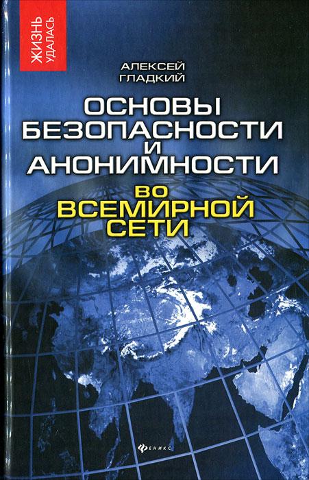 Основы безопасности и анонимности во Всемирной сети, Алексей Гладкий