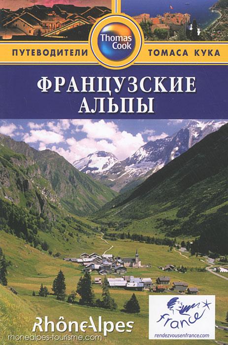 Французские Альпы. Путеводитель, Теа Маколи