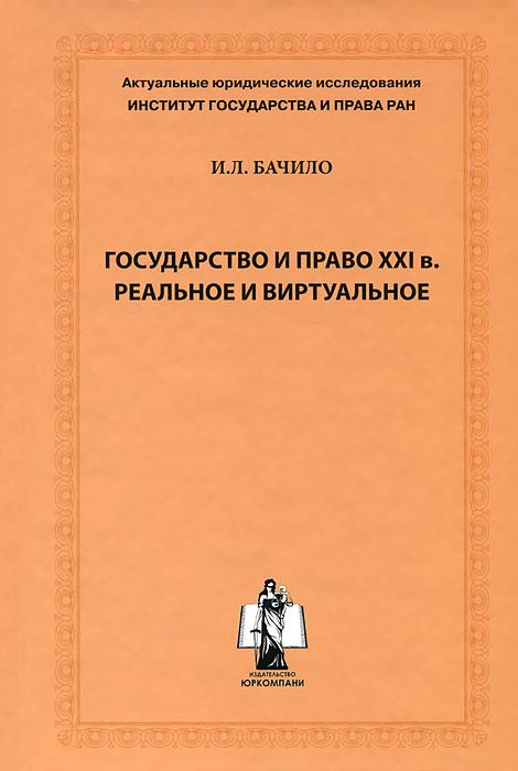 Государство и право XXI в. Реальное и виртуальное, И. Л. Бачило