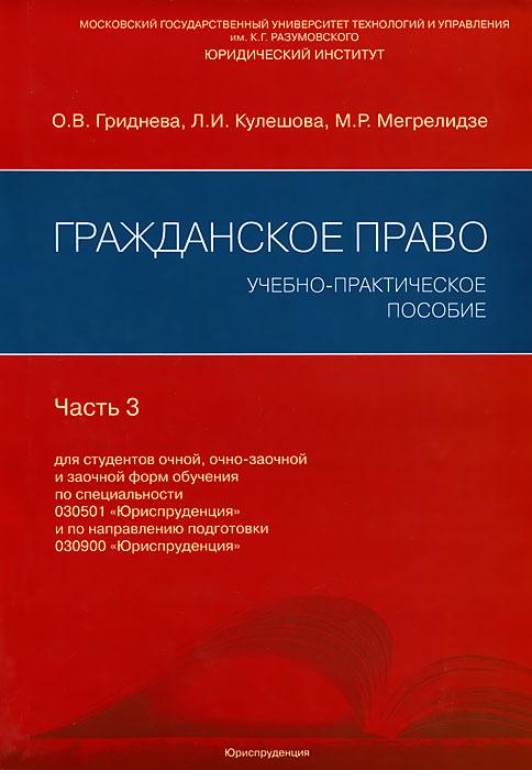 Гражданское право. Часть 3, О. В. Гриднева, Л. И. Кулешова, М. Р. Мегрелидзе