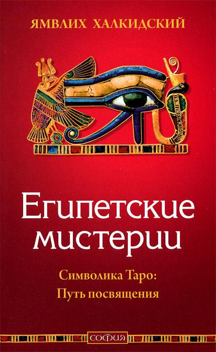Египетские мистерии. Символика Таро. Путь посвящения, Ямвлих Халкидский