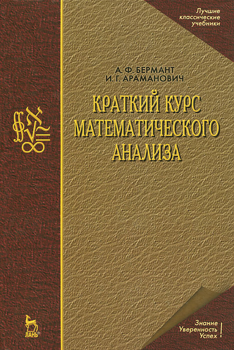 Краткий курс математического анализа, А. Ф. Бермант, И. Г. Араманович