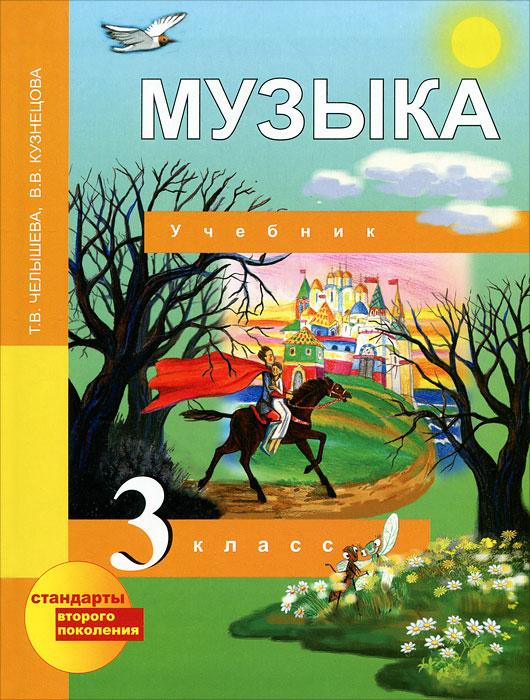 Музыка. 3 класс, Т. В. Челышева, В. В. Кузнецова