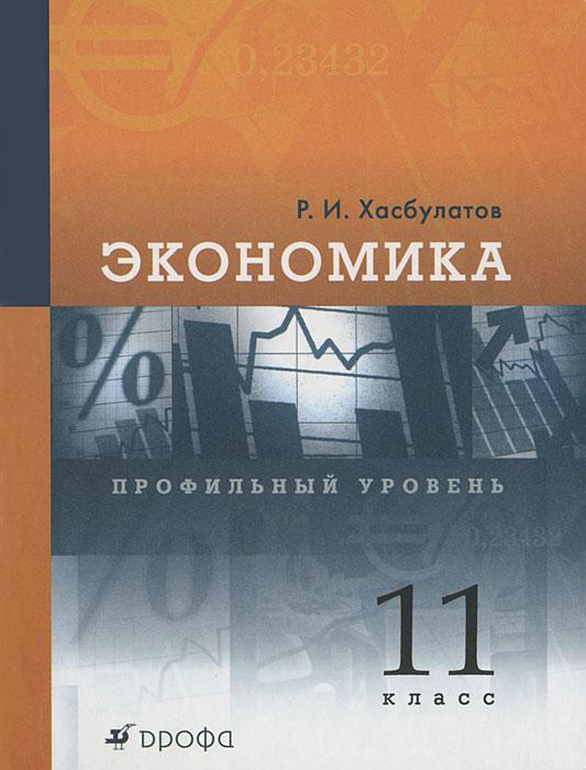 Экономика. 11  класс. Профильный уровень, Р. И. Хасбулатов