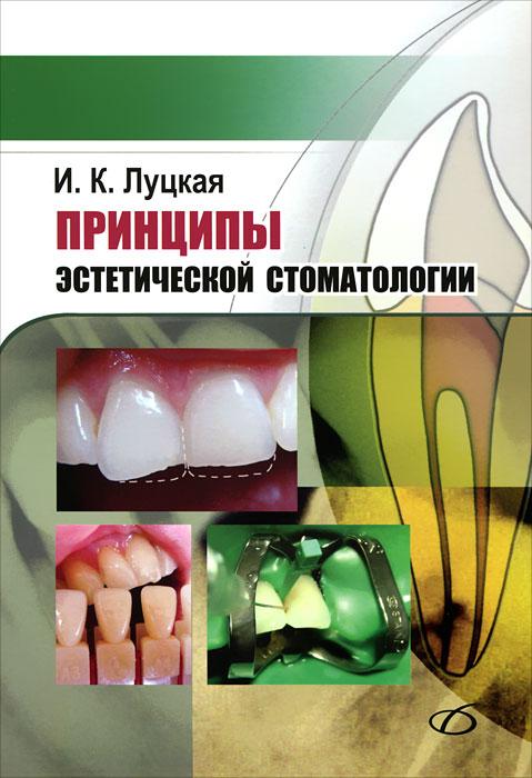 Принципы эстетической стоматологии, И. К. Луцкая