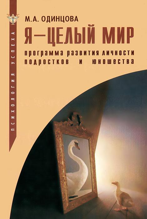 Я - целый мир. Программа развития личности подростков и юношества, М. А. Одинцова