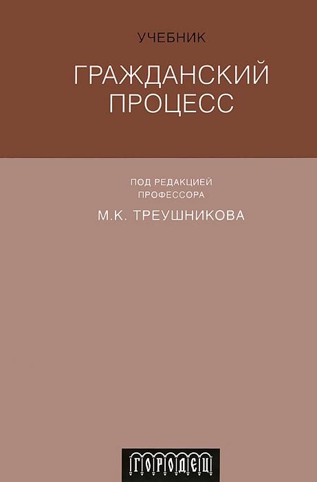 Гражданский процесс, Михаил Треушников