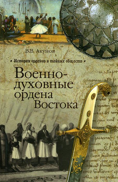 Военно-духовные ордена Востока, В. В. Акунов