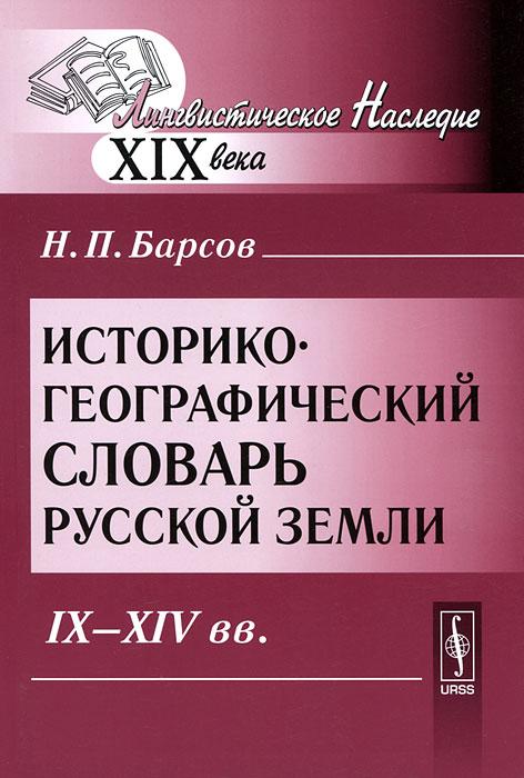 Историко-географический словарь Русской земли. IX--XIV вв., Н. П. Барсов