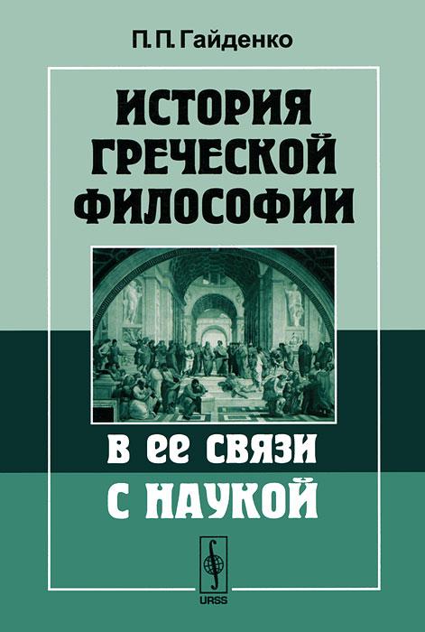 История греческой философии в ее связи с наукой, П. П. Гайденко
