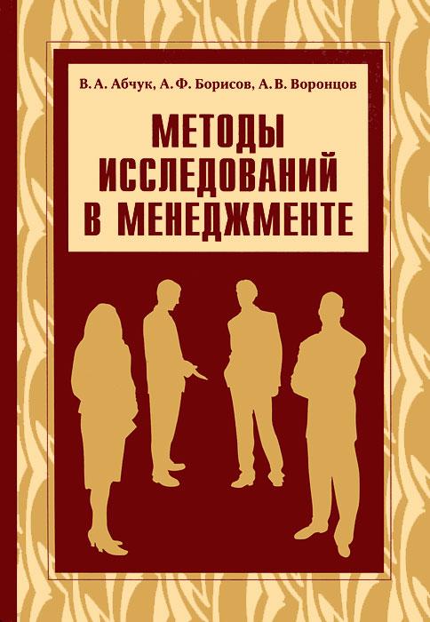 Методы исследований в менеджменте, В. А. Абчук, А. Ф. Борисов, А. В. Воронцов