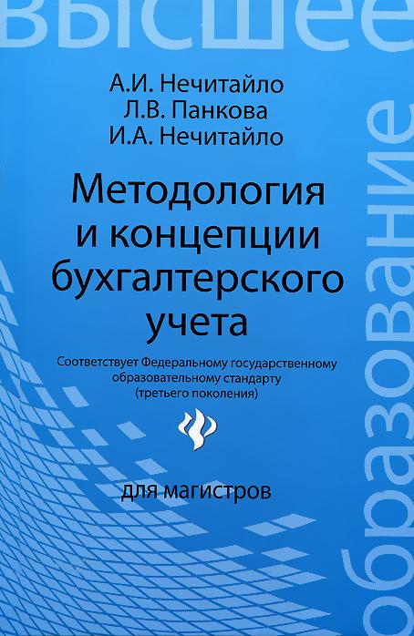 Методология и концепции бухгалтерского учета, А. И. Нечитайло, Л. В. Панкова, И. А. Нечитайло