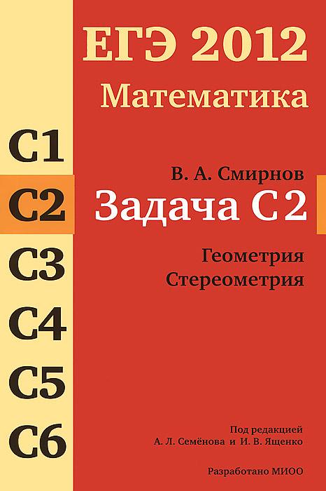 ЕГЭ 2012. Математика. Задача С2. Геометрия. Стереометрия, В. А. Смирнов