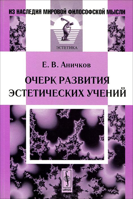 Очерк развития эстетических учений, Е. В. Аничков