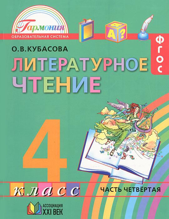 Литературное чтение. 4 класс. В 4 частях. Часть 4, О. В. Кубасова