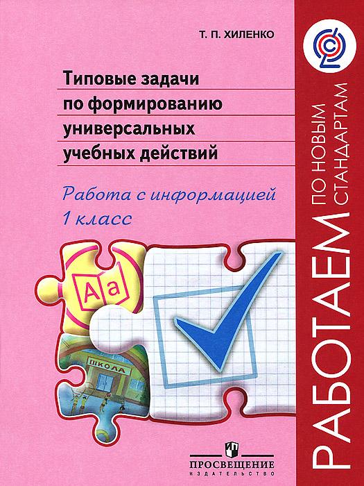 Типовые задачи по формированию универсальных учебных действий. Работа с информацией. 1 класс, Т. П. Хиленко