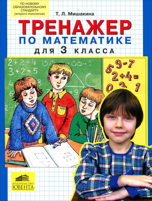 Тренажер по математике для 3 класса, Т. Л. Мишакина