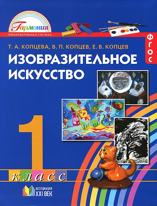 Изобразительное искусство. 1 класс. Учебник, Т. А. Копцева, В. П. Копцев, Е. В. Копцев