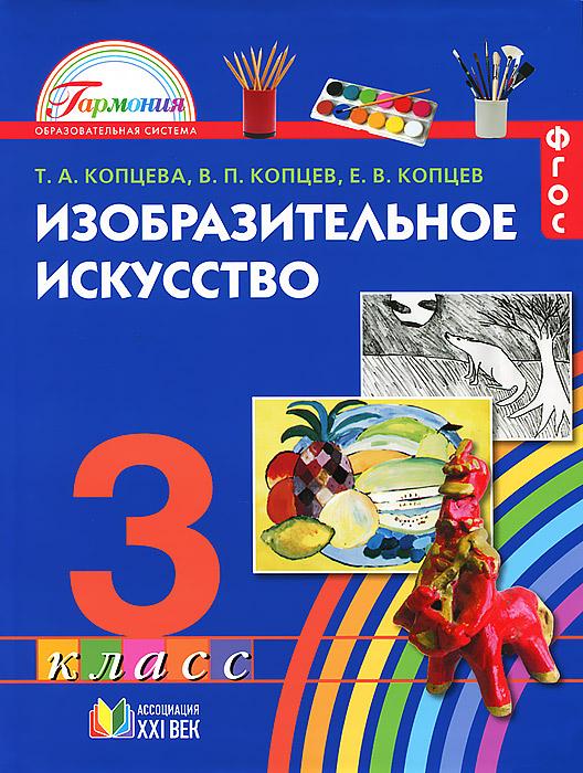 Изобразительное искусство. 3 класс. Учебник, Т. А. Копцева, В. П. Копцев, Е. В. Копцев