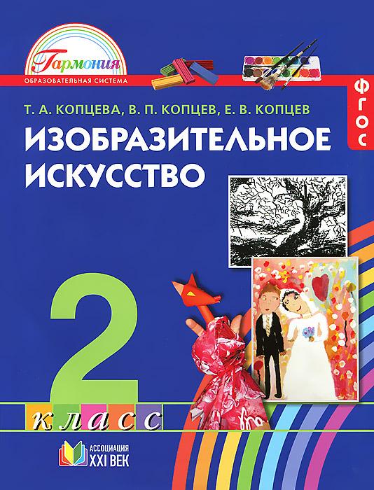 Изобразительное искусство. 2 класс. Учебник, Т. А. Копцева, В. П. Копцев, Е. В. Копцев