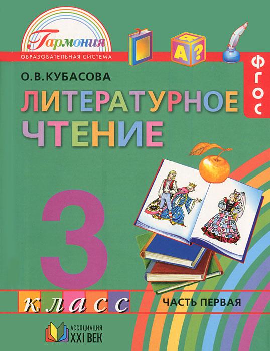 Литературное чтение. 3 класс. В 4 частях. Часть 1, О. В. Кубасова
