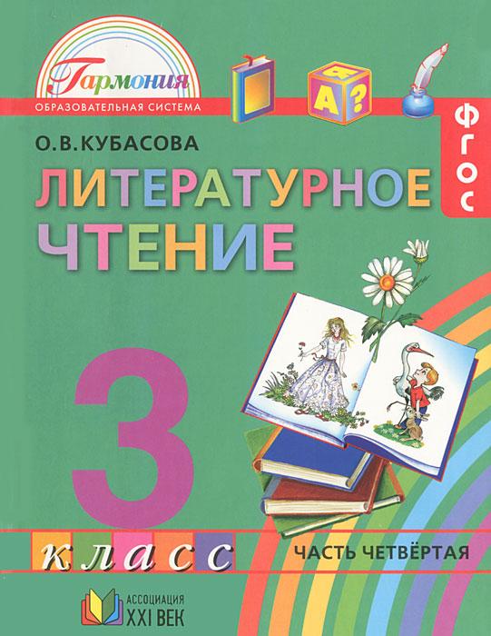 Литературное чтение. 3 класс. В 4 частях. Часть 4, О. В. Кубасова