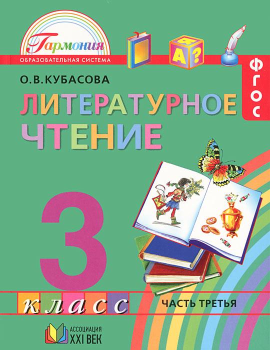 Литературное чтение. 3 класс. В 4 частях. Часть 3, О. В. Кубасова
