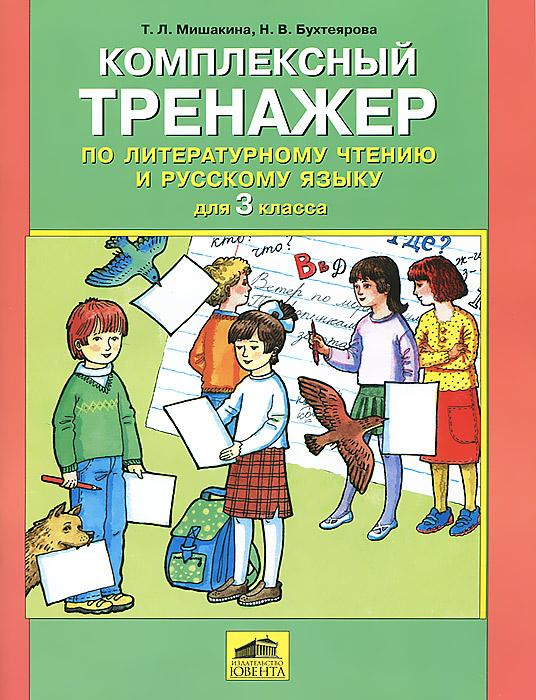 Комплексный тренажер по литературному чтению и русскому языку для 3 класса, Т. Л. Мишакина, Н. В. Бухтеярова