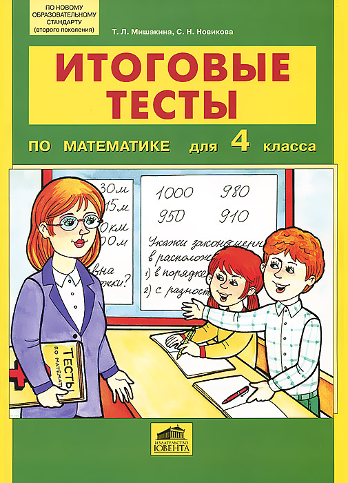 Итоговые тесты по математике для 4 класса, Т. Л. Мишакина, С. Н. Новикова