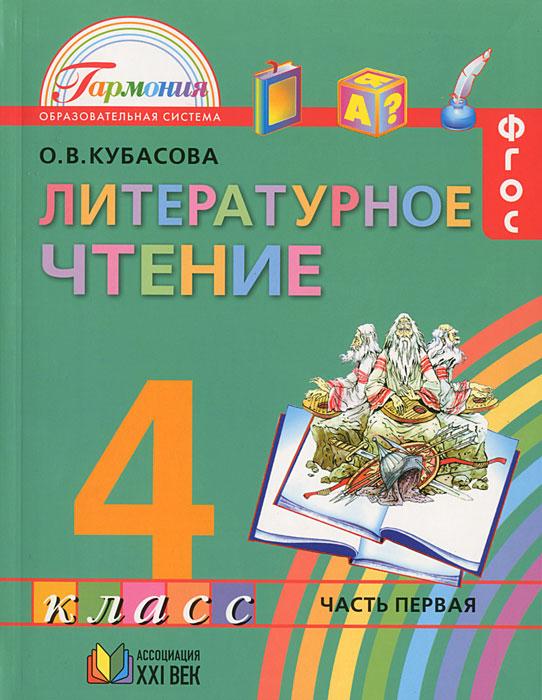Литературное чтение. 4 класс. В 4 частях. Часть 1, О. В. Кубасова