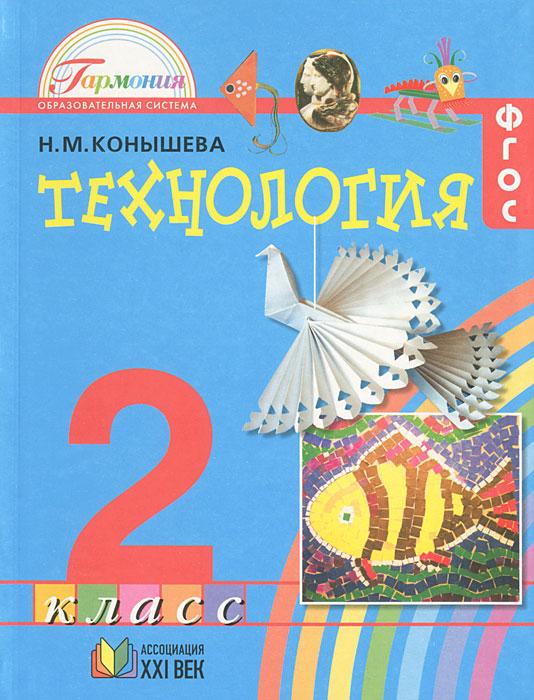 Технология. 2 класс, Н. М. Конышева