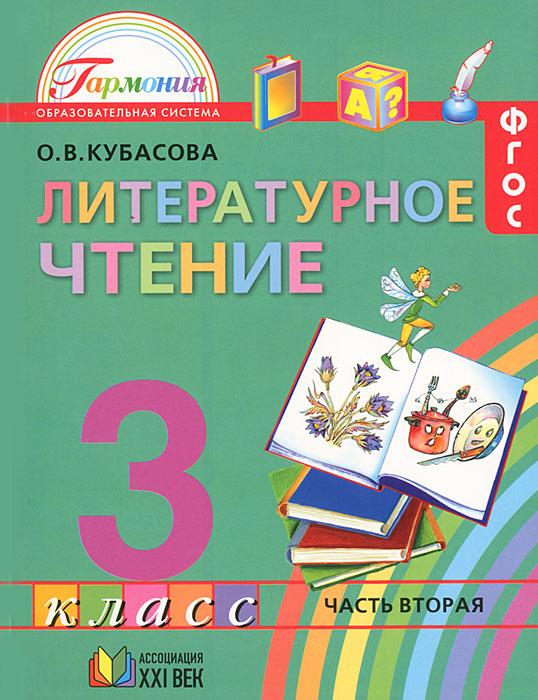 Литературное чтение. 3 класс. В 4 частях. Часть 2, О. В. Кубасова