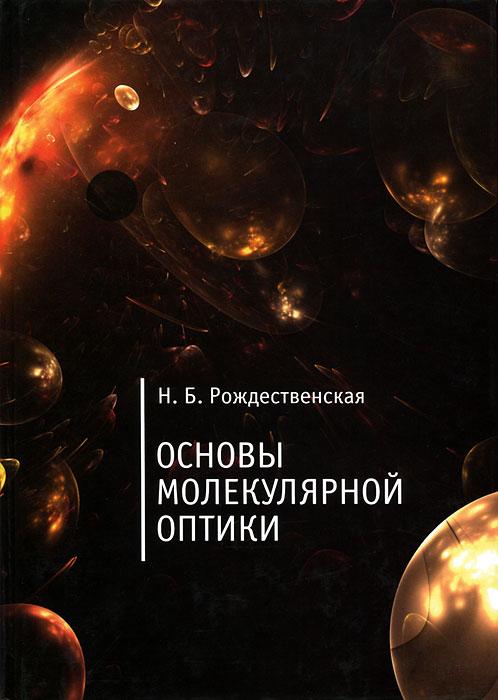 Основы молекулярной оптики, Н. Б. Рождественская