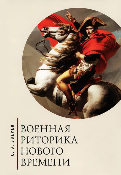 Военная риторика нового времени, С. Э. Зверев
