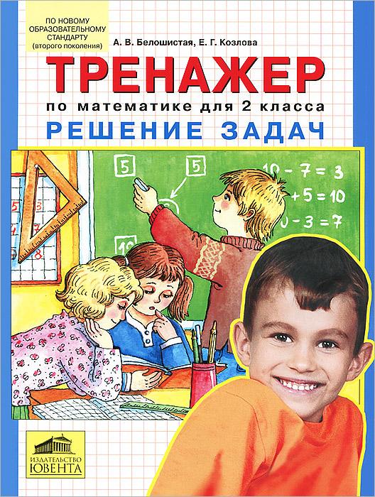 Тренажер по математике для 2 класса. Решение задач, А. В. Белошистая, Е. Г. Козлова