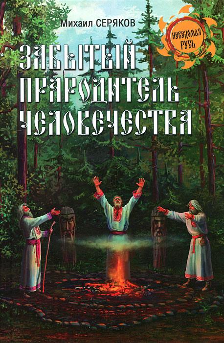 Забытый прародитель человечества, Михаил Серяков