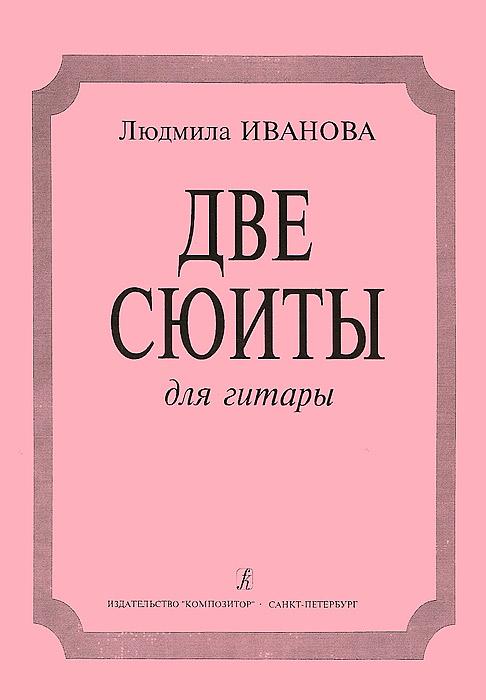 Людмила Иванова. Две сюиты для гитары, Людмила Иванова