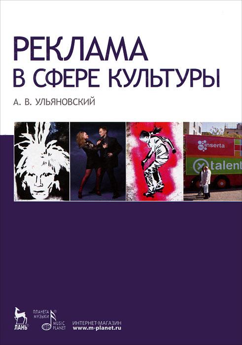 Реклама в сфере культуры, А. В. Ульяновский