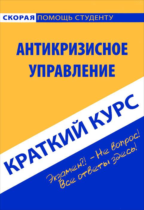 Краткий курс по антикризисному управлению, Надежда Носова
